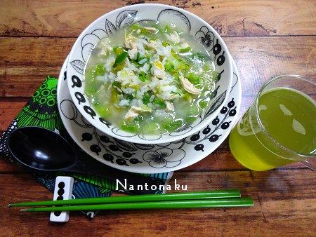 NANTONAKU 04ー29 グリン雑炊 1