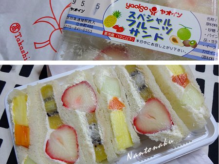 NANTONAKU 05ー05 創業120年 京都の老舗果物店 フルーツ&フルーツパーラー ヤオイソ 頂き物の高級なおやつ