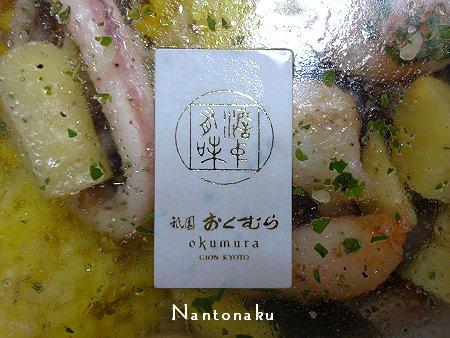 NANTONAKU 06ー01 お客様からの戴き物+酢豚で晩ごはん 1
