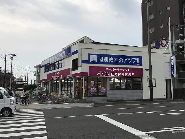 イオンエクスプレス 仙台八幡町店