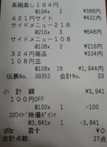 P_171140_SRES (3)