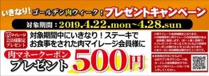 coupon500-1024x372[1]