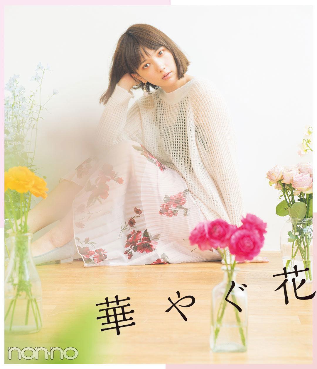 本田翼の春、始動! 女子マインド最高の「花とばっさー」  2019 薔薇 済み