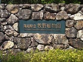 201905植物園正門