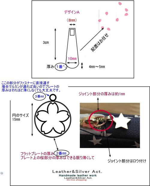 シルバー925 ファスナー 桜デザイン