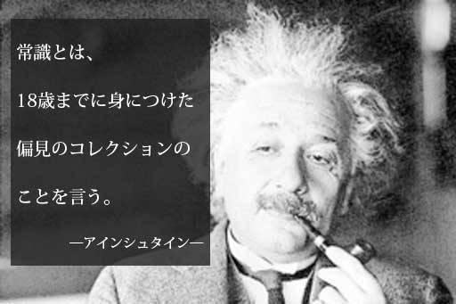 アインシュタイン 尊敬