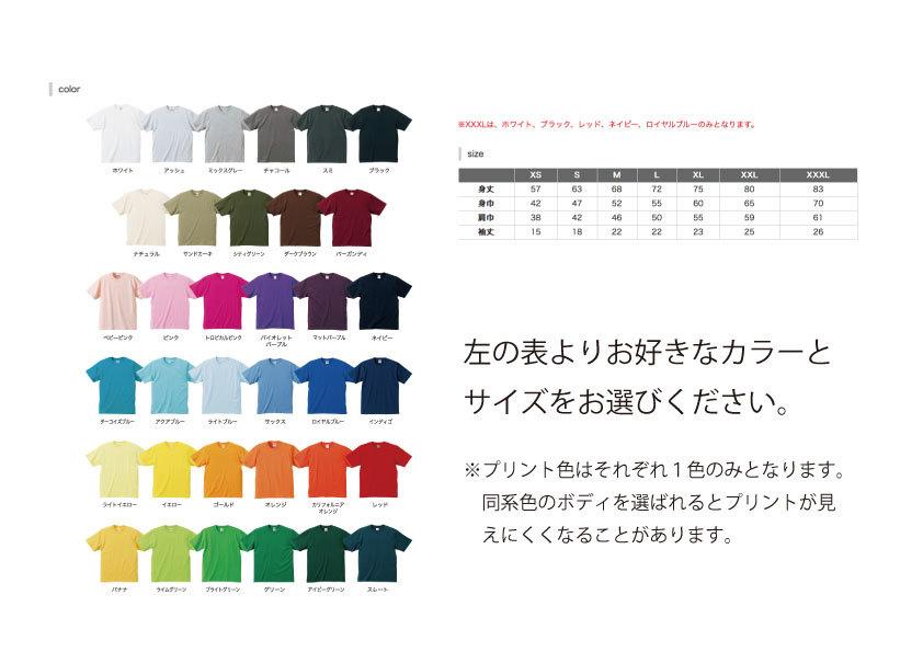 カラーサイズ