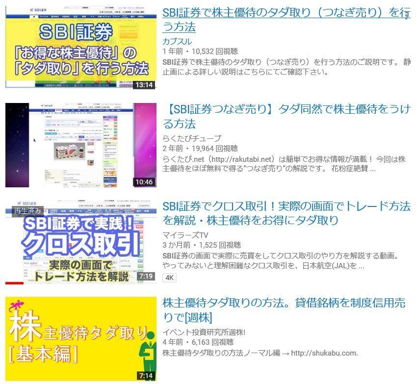 SBI動画