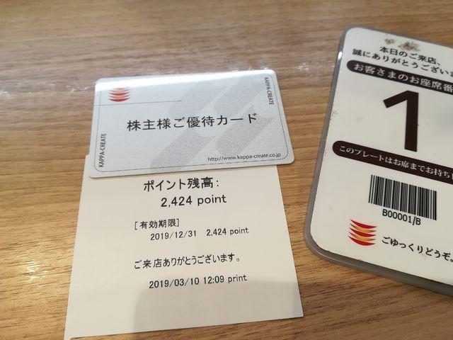かっぱ寿司②