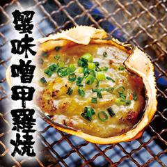 磯丸・蟹味噌甲羅焼き
