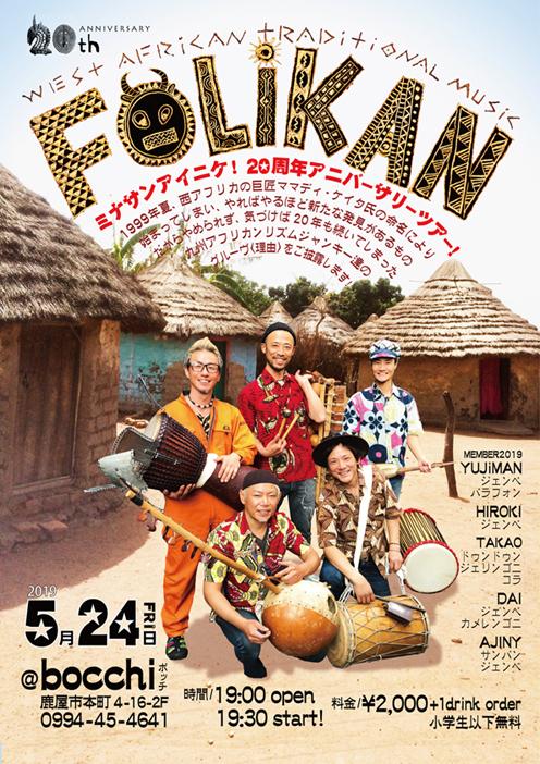 FOLIKAN TOUR2019鹿児島s