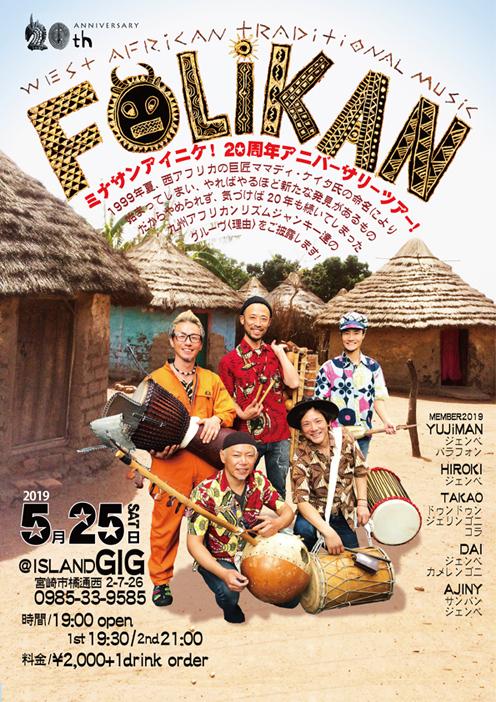 FOLIKAN TOUR2019宮崎s