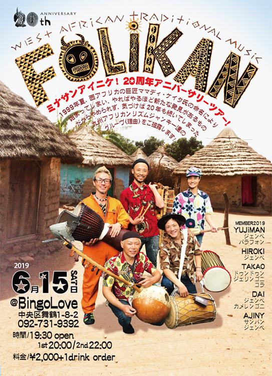 FOLIKAN TOUR2019福岡s
