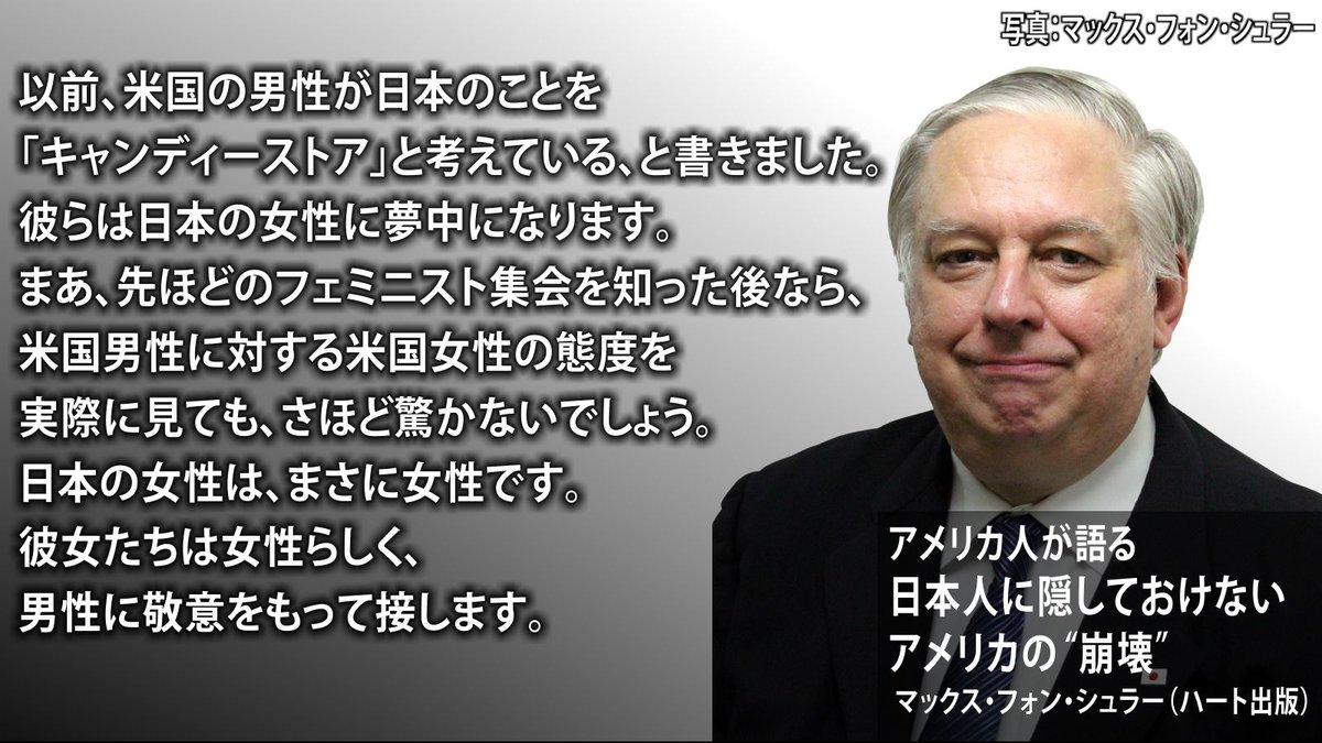 以前、米国の男性が日本のことを「キャンディーストア」と考えている、と書きました。彼らは日本の女性に夢中になります。先ほどのフェミニスト集会を知った後なら、米国男性に対する米国女性の態度を実際に見ても、