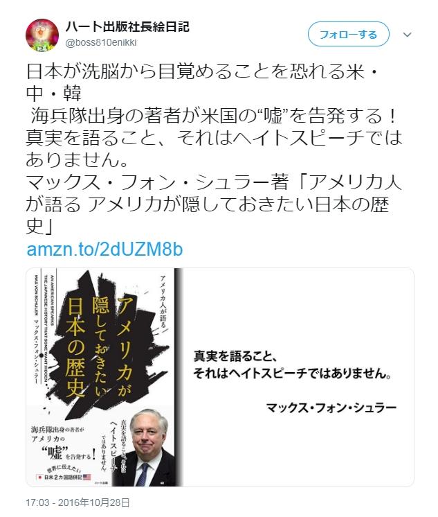 ハート出版社長絵日記 マックス・フォン・シュラー著「アメリカ人が語る アメリカが隠しておきたい日本の歴史」 真実を語ること、それはヘイトスピーチではありません。