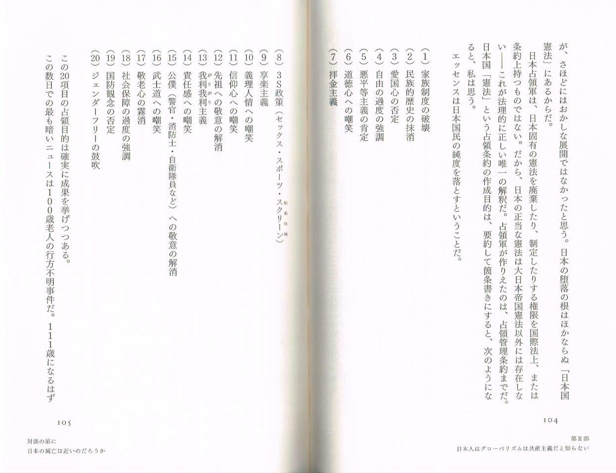 『日本人よ、歴史戦争に勝利せよ GHQ洗脳史観への決別宣言 若狭和朋』 日本国憲法、エッセンスは日本国民の純度を落とすということ