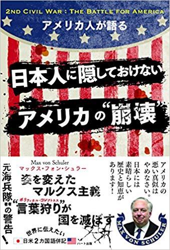アメリカ人が語る 日本人に隠しておけないアメリ …
