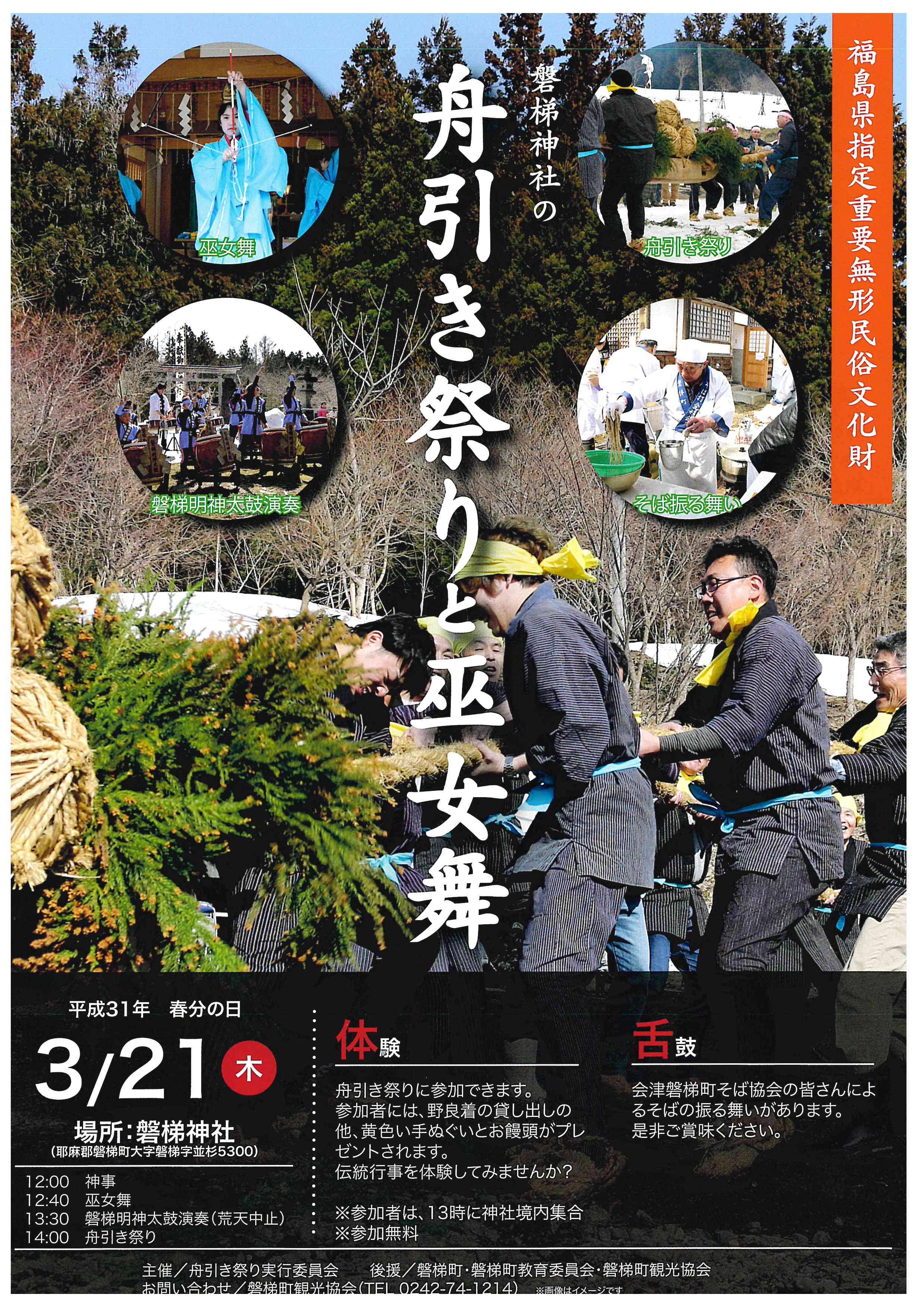舟引き祭り(磐梯町)表