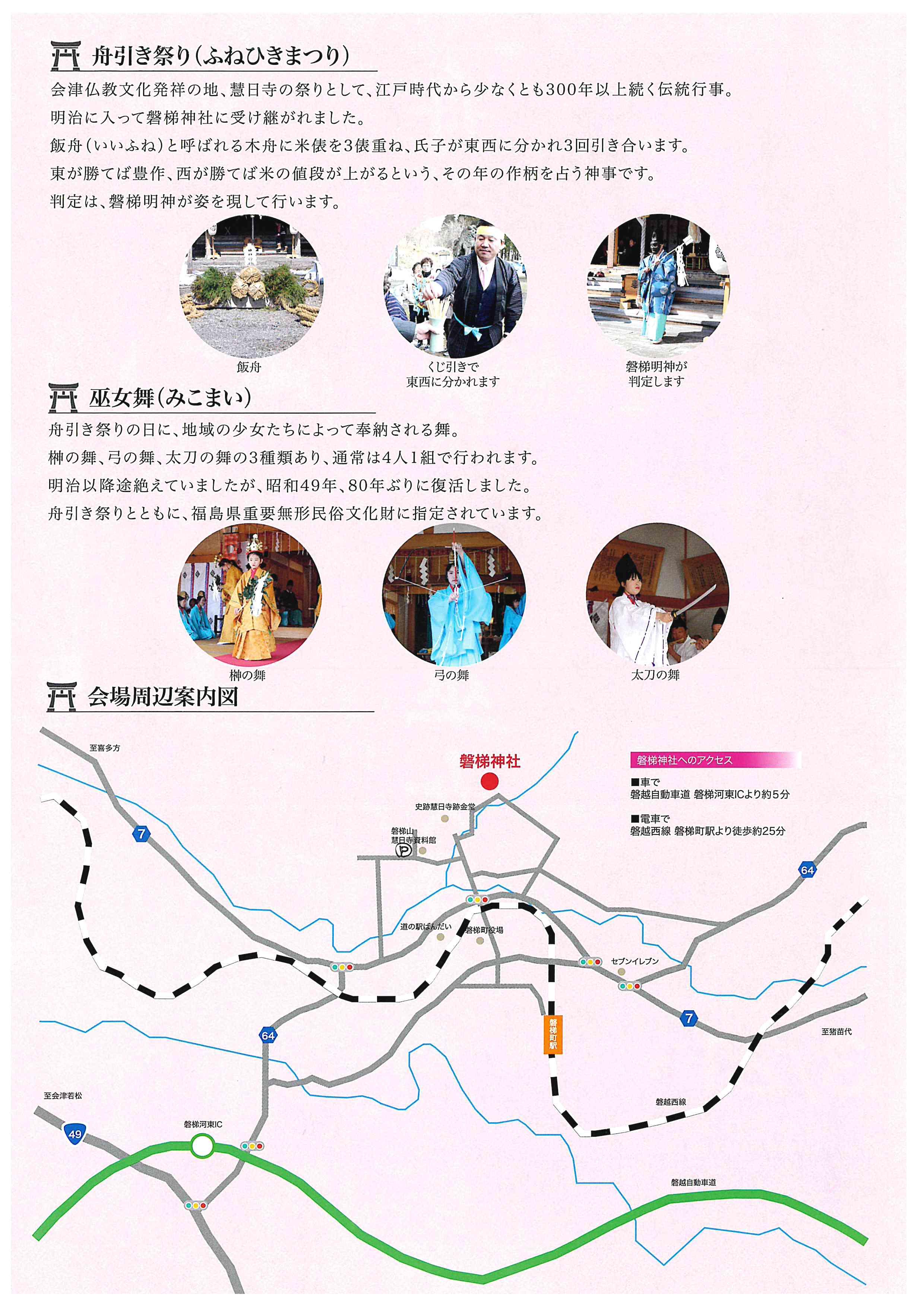 舟引き祭り(磐梯町)裏