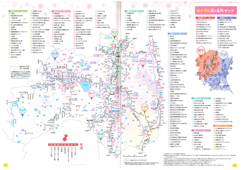 フラワースタンプラリーマップ