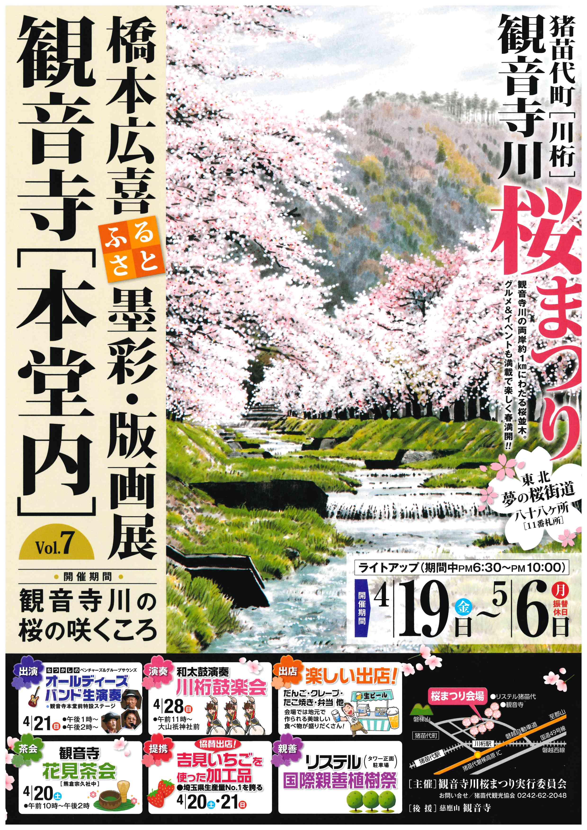 観音寺川桜まつり