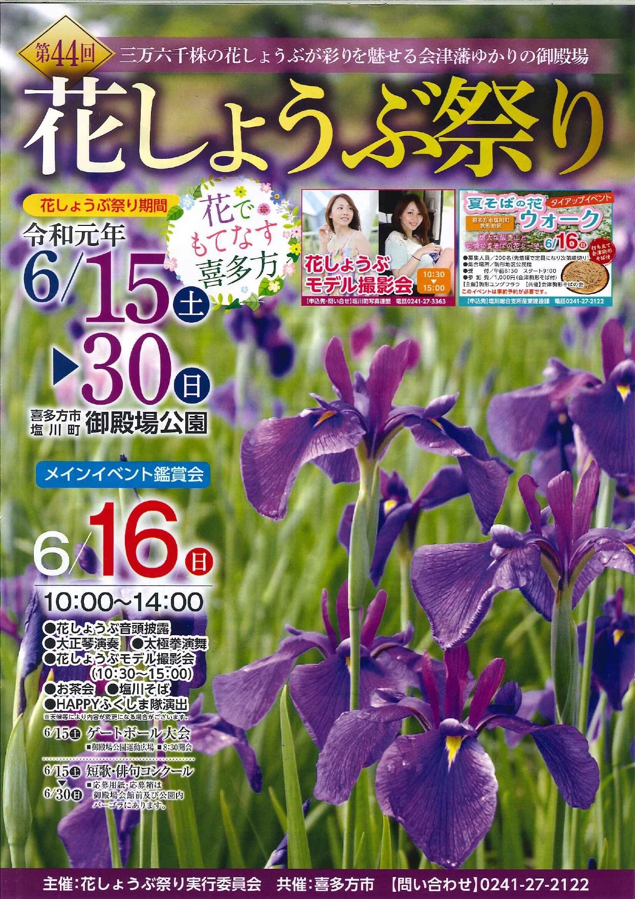 花しょうぶ・お肉グルメ‐0001