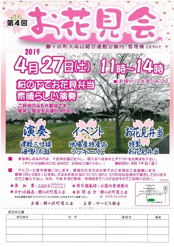 H310427商工会お花見会チラシ
