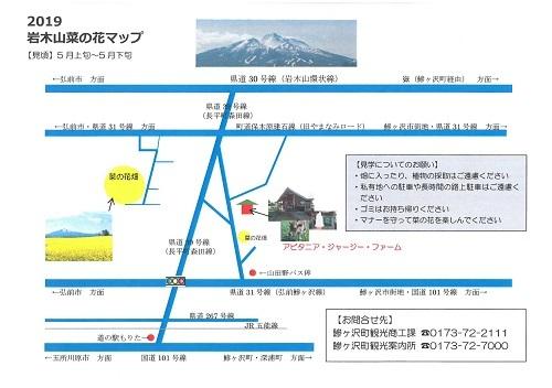 2019岩木山菜の花マップ