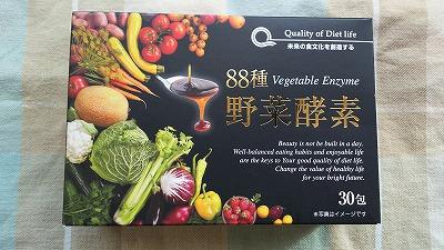 キューオーエル・ラボラトリーズ 88種野菜酵素