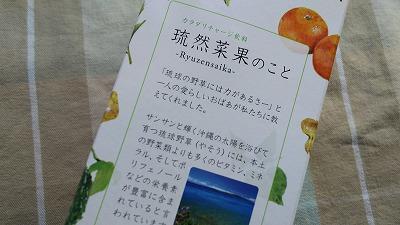マリーンバイオ 琉然菜果