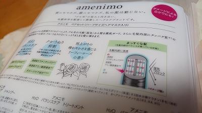 アメニモ H₂O バランスケア ペアセット