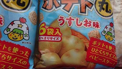ベビースターポテト丸(うすしお味)