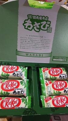 キットカット ミニ 巨峰 3枚 ×6箱/キットカット ミニ 田丸屋本店わさび