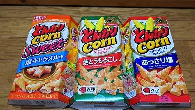 ハウス とんがりコーン スイート 塩キャラメル味 含む3種セット