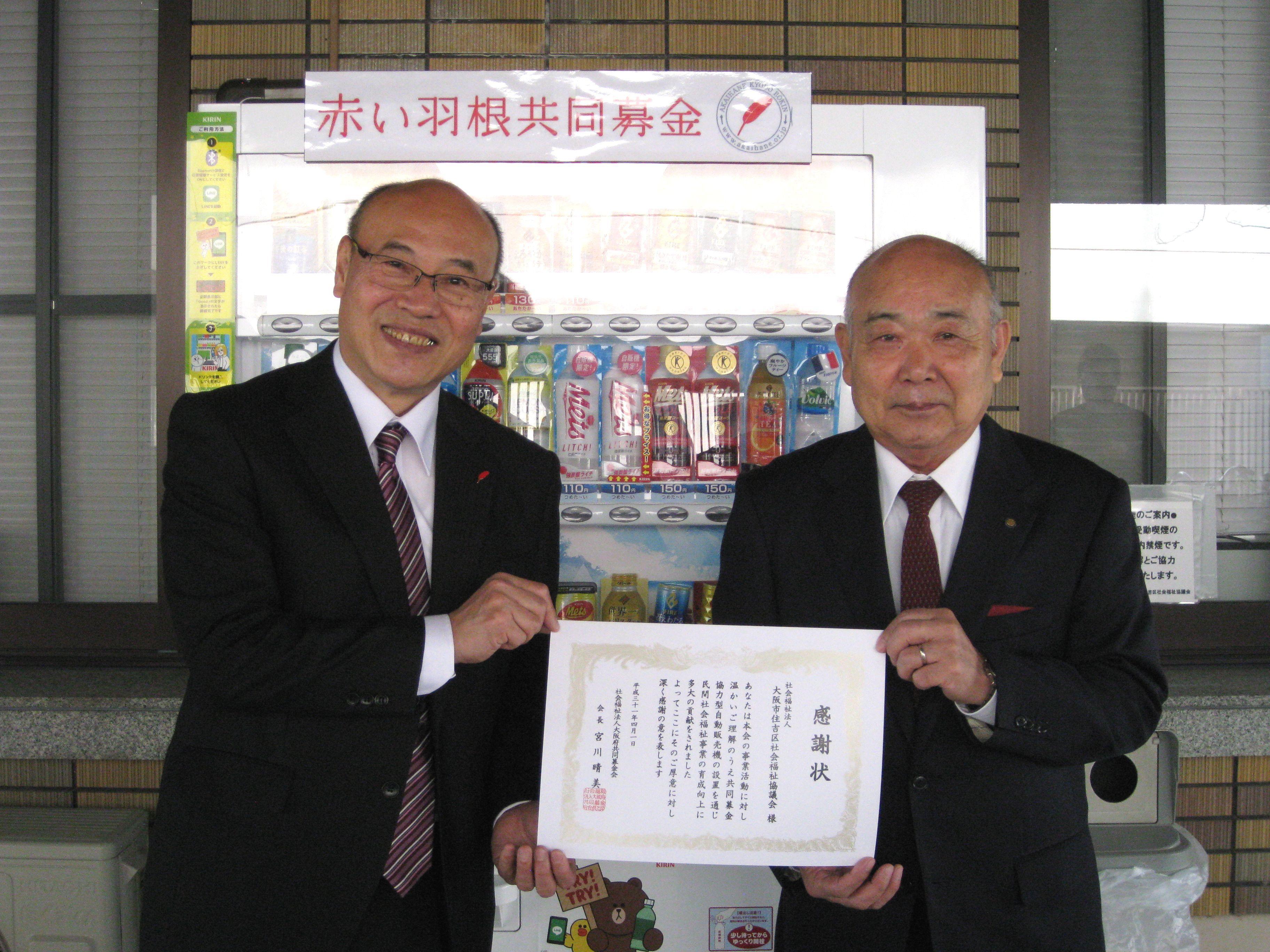 大阪市住吉区社会福祉協議会に共同募金協力型自販機が設置されました!