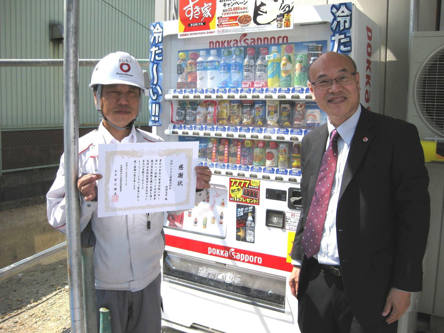 兵庫県川西市の工事現場に共同募金協力型自販機が設置されました。
