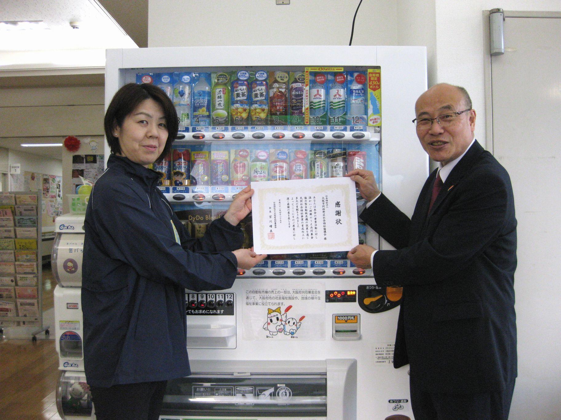 大阪市阿倍野区社会福祉協議会に共同募金協力型自販機が設置されました。
