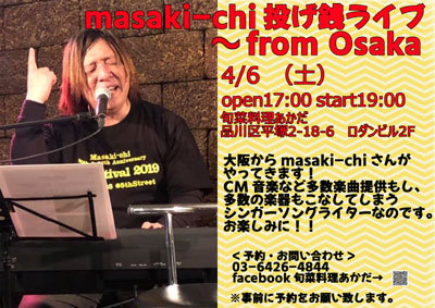 2019-4masaki-chiフライヤー