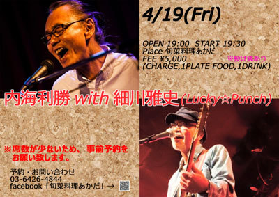 2019-4内海&細川フライヤー