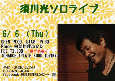 2019-6須川光Fr