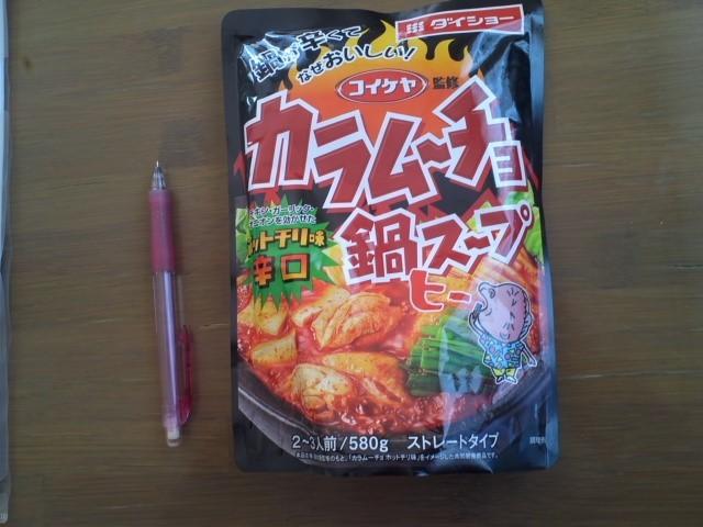 カラムーチョ鍋スープ