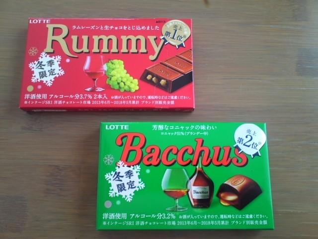 「Rummy(ラミー)」と「Bacchus(バッカス)」