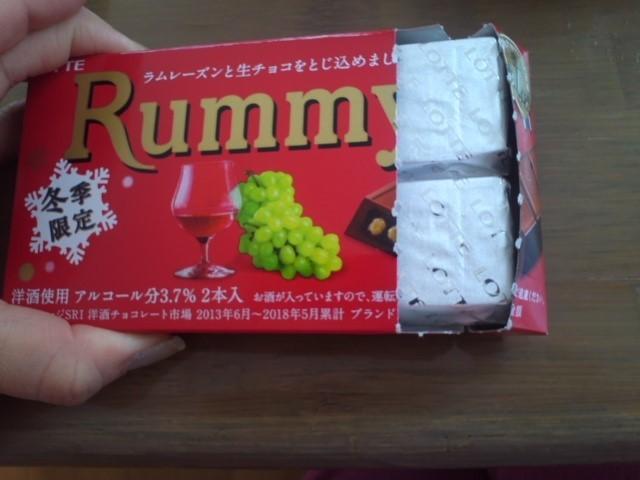 Rummy(ラミー)
