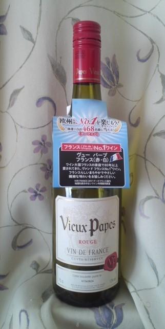 Vieux Pspes Vin de France Rouge(ヴュー パープ フランス 赤)
