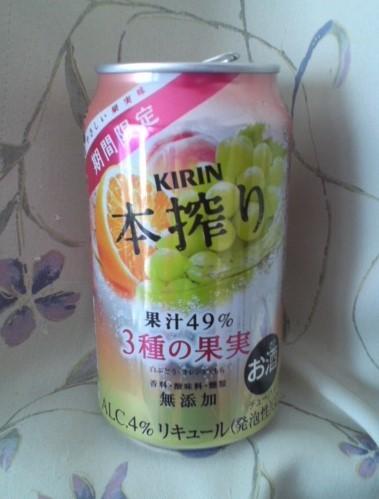 KIRIN「本搾り 期間限定3種の果実」