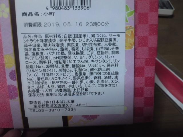 日本ばし大増「小町」