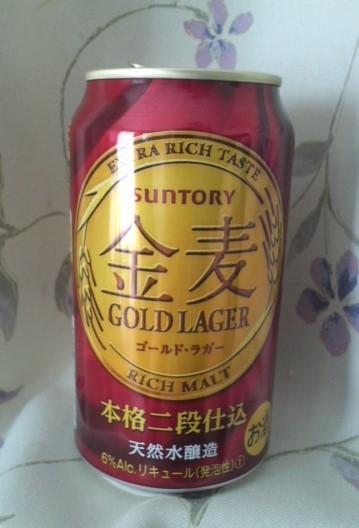 サントリー「金麦GOLD LAGER(ゴールド・ラガー)」