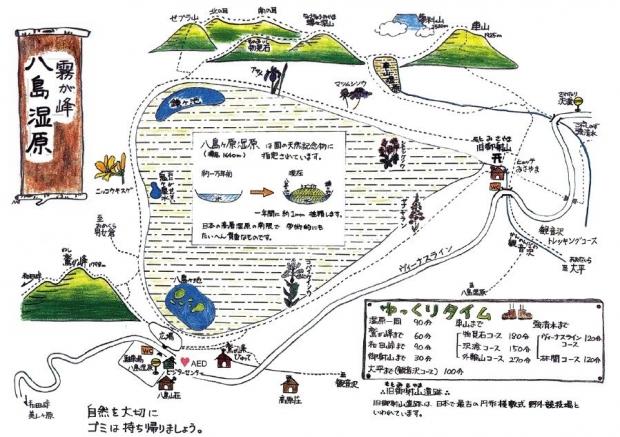 s-yashimaMAP.jpg