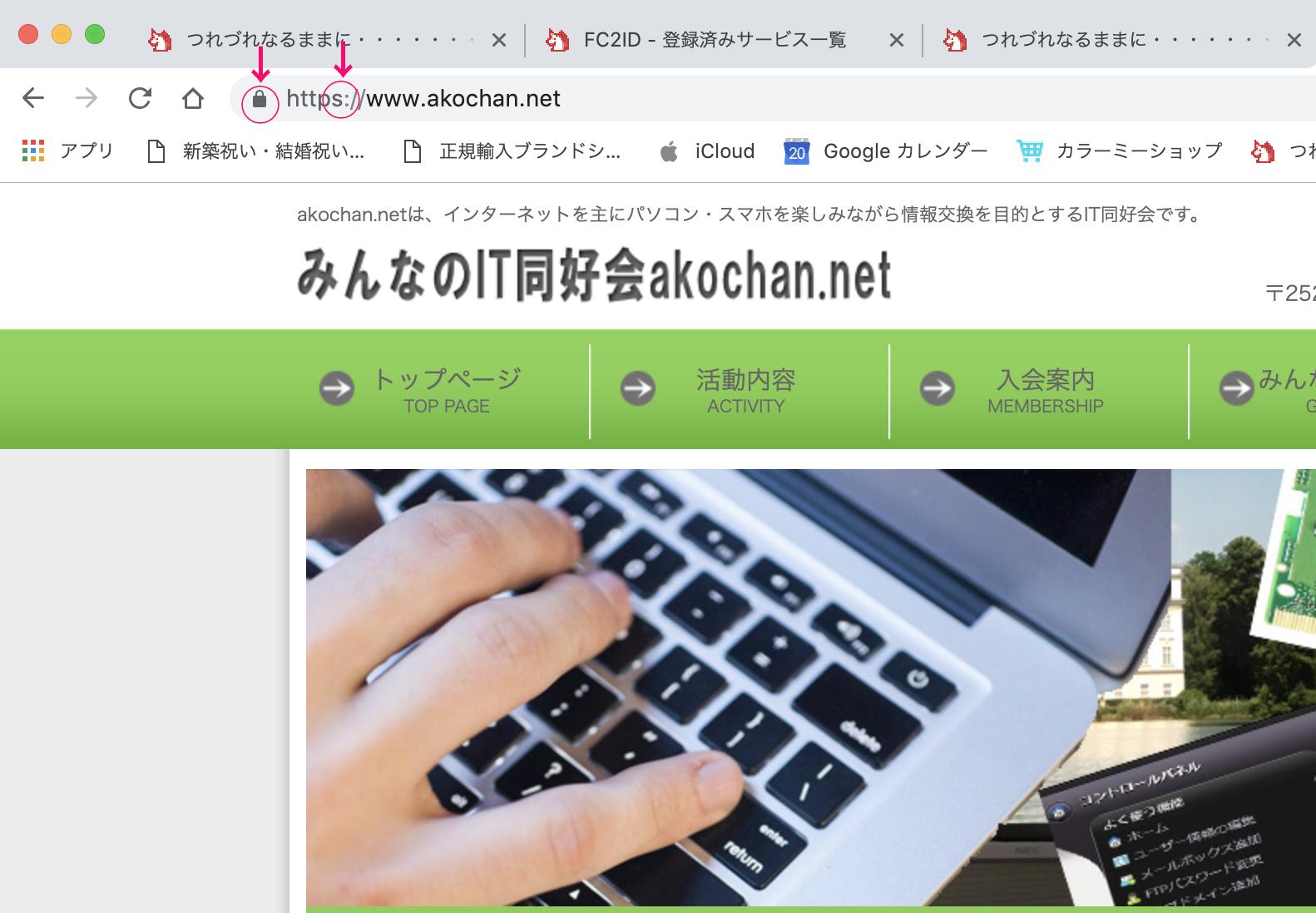 SSL安全なサイト