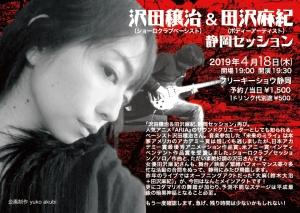 sawada_makiA_RGB.jpg